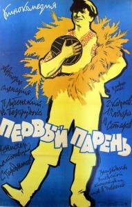 PARAJANOV.com - The First Lad - a film by Sergei Paradjanov