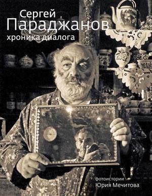 sergei_parajanov_chronicle_of_the_dialogue_mechitov