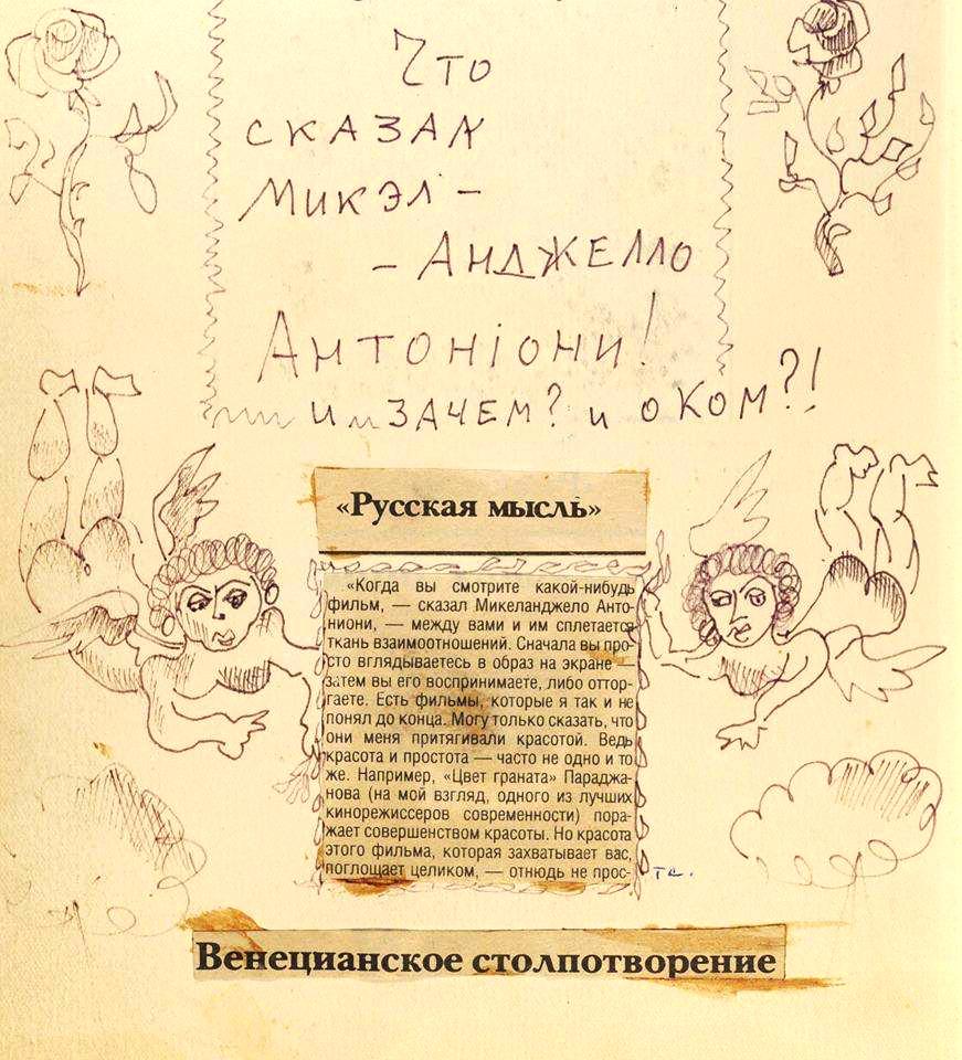 PARAJANOV.com - Michelangelo Antonioni on Sergei Parajanov