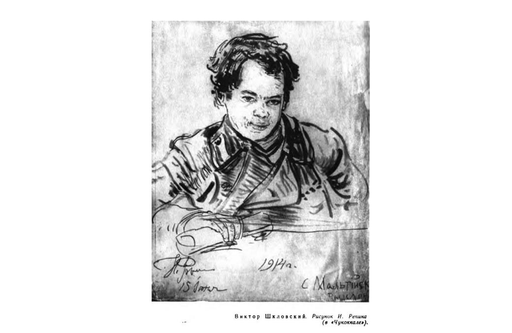 shklovsky_by_repin